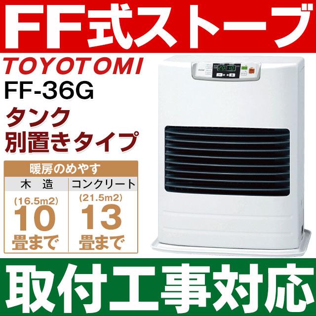 【あす楽対応/取付工事対応します】トヨトミ(TOYOTOMI)FF式石油暖房機 FF式ストーブコンクリート13畳/木造10畳まで【別置きタンク式】FF-36G/FF36G(W)ホワイト