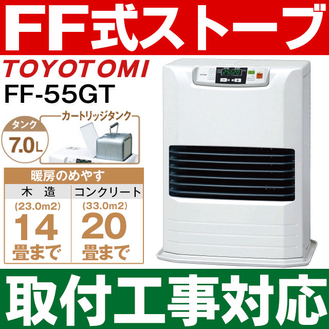 【取付工事対応します】トヨトミ(TOYOTOMI)FF式石油暖房機 FF式ストーブコンクリート20畳/木造14畳まで【カートリッジ式油タンク内蔵】FF-55GT/FF55GT(W)ホワイト