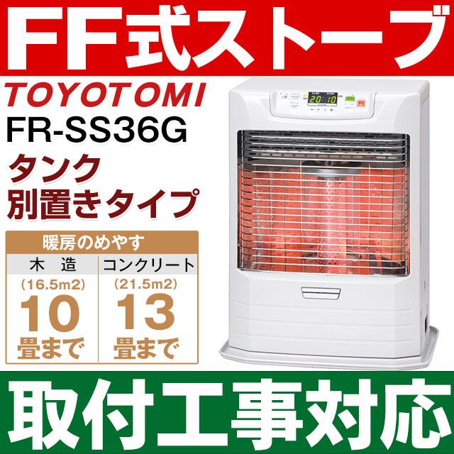 【取付工事対応します】トヨトミ(TOYOTOMI)FF式石油暖房機 FF式ストーブ「人感センサー」搭載赤外線タイプ式コンクリート13畳/木造10畳まで【別置きタンク式】FR-SS36G/FRSS36Gホワイト(W)