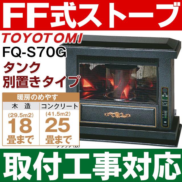 【取付工事対応します】トヨトミ(TOYOTOMI)FF式石油暖房機 FF式ストーブアンティーク調タイプコンクリート25畳/木造18畳まで【別置きタンク式】FQ-S70G/FQS70G(B)ブラック