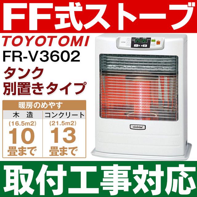 【取付工事対応します】トヨトミ(TOYOTOMI)FF式石油暖房機 FF式ストーブ赤外線タイプ式コンクリート13畳/木造10畳まで【別置きタンク式】FR-V3602/FRV3602(W)ホワイト