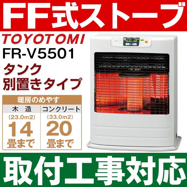 【取付工事対応します】トヨトミ(TOYOTOMI)FF式石油暖房機 FF式ストーブ赤外線タイプ式コンクリート20畳/木造14畳まで【別置きタンク式】FR-V5501/FRV5501(W)ホワイト