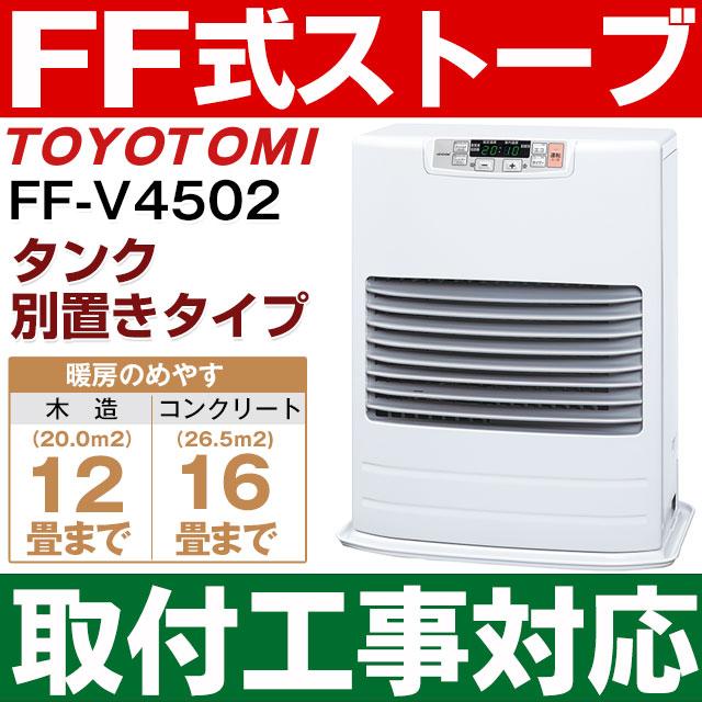 【取付工事対応します】トヨトミ(TOYOTOMI)FF式石油暖房機 FF式ストーブコンクリート16畳/木造12畳まで【別置きタンク式】FF-V4502/FFV4502(W)ホワイト