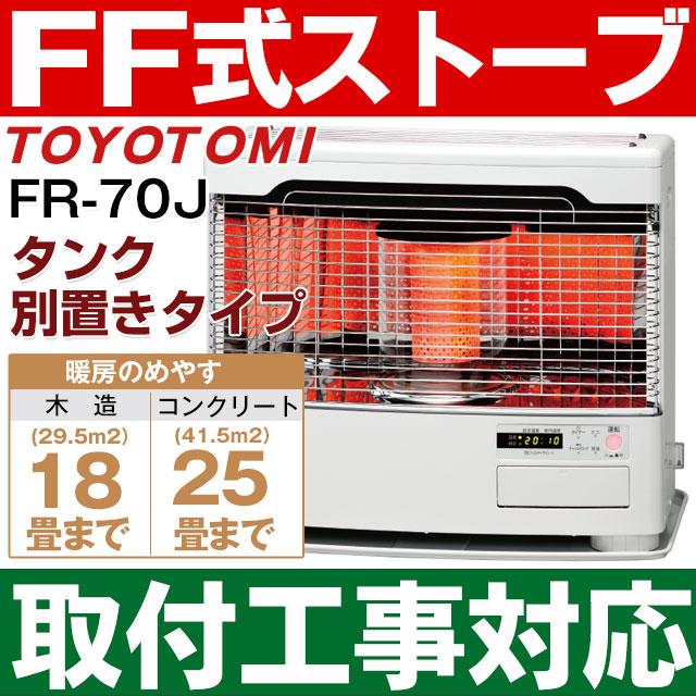 【取付工事対応】トヨトミ(TOYOTOMI)FF式石油暖房機 FF式ストーブ赤外線タイプ式コンクリート25畳/木造18畳まで【別置きタンク式】FR-70J/FR70J(W)ホワイト