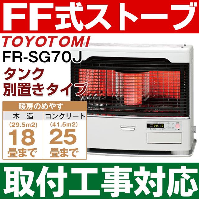 【取付工事対応します】トヨトミ(TOYOTOMI)FF式石油暖房機 FF式ストーブ「人感センサー」搭載赤外線タイプ式コンクリート25畳/木造18畳まで【別置きタンク式】FR-SG70J/FRSG70Jホワイト(W)