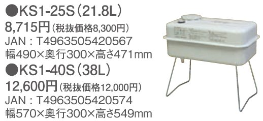 トヨトミ 別置き油タンク(内用)21.8LKS1-25S