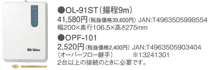 トヨトミ オイルリフターOL-91ST