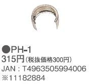 初売り メーカー取寄せ 平日12時までのご注文で翌日営業日発送 メーカー欠品中除く パイプホルダーPH-1 奉呈 トヨトミ