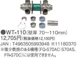 トヨトミ らんま用スリーブセットWT-110
