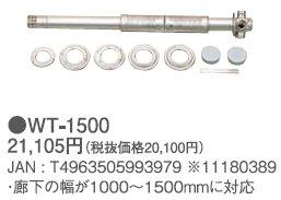 トヨトミ 廊下越え給排気筒トップWT-1500