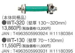 トヨトミ 薄型給排気筒トップ(ねじ込み式)WT-320(本体同梱)