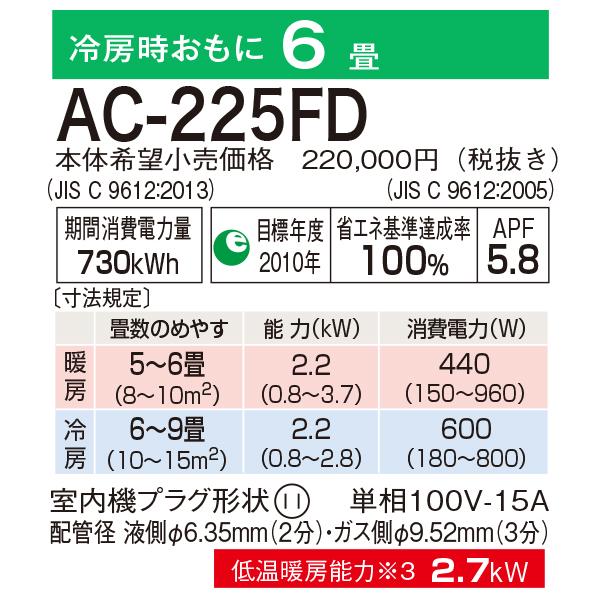 锋利的玩具 6 榻榻米垫空调在 2015 年,再加上最新模型交流-225FD/AC225FD (路线号设施和耐盐规格室外单元) AY-E22SD/AYE22SD 相当于 * 冲绳和群岛航运 1500年日元