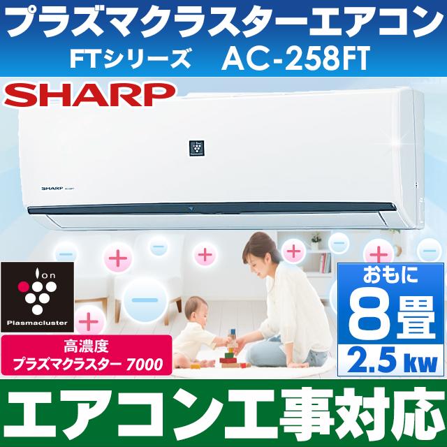 【エアコン工事対応します】シャープ おもに8畳用エアコン 【高濃度プラズマクラスター7000搭載】  2018年最新モデル AC-258FT/AC258FT(設備ルート品番)※沖縄・離島 送料3,000円加算
