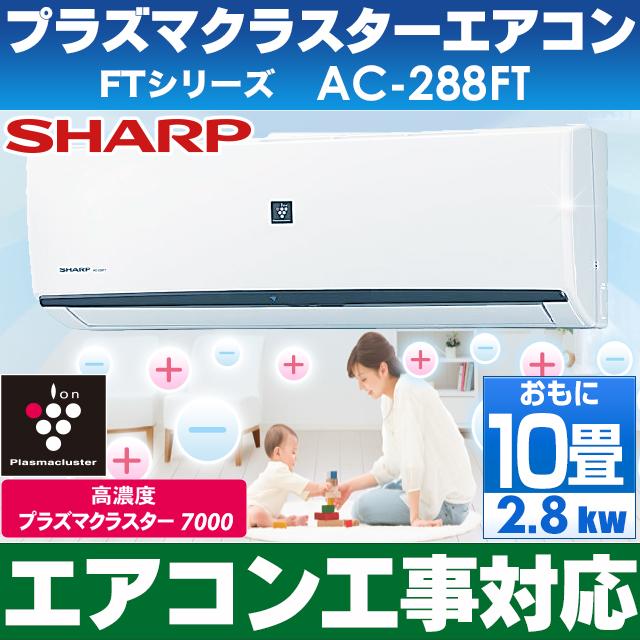【エアコン工事対応します】シャープ おもに10畳用エアコン 【高濃度プラズマクラスター7000搭載】  2018年最新モデル  AC-288FT/AC288FT(設備ルート品番)※沖縄・離島には発送出来ない為、キャンセルとなります