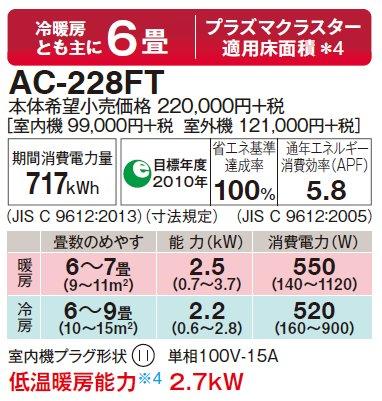 【お得な工事費込セット(商品+基本工事)】シャープ 6畳用エアコン  【高濃度プラズマクラスター7000搭載】   2018年最新モデル AC-228FT/AC228FT(設備ルート品番)※沖縄・離島には発送出来ない為、キャンセルとなります