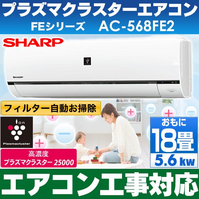 【エアコン工事対応します】シャープ おもに18畳用エアコン 2018年最新モデル 【フィルター自動お掃除・高濃度プラズマクラスター7000搭載】AC-568FE2(200V)(設備ルート品番・耐塩害仕様室外機)※沖縄・離島はキャンセルとなります