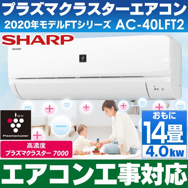 【エアコン工事対応します】シャープ おもに14畳用エアコン 【高濃度プラズマクラスター7000搭載】 2020年最新モデル AC-40LFT2/AC40LFT2 (200V)(設備ルート品番)※沖縄・離島には発送出来ない為、キャンセルとなります