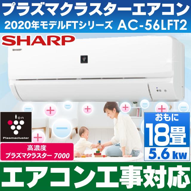 【エアコン工事対応します】シャープ おもに18畳用エアコン 【高濃度プラズマクラスター7000搭載】2020年最新モデルAC-56LFT2/AC56LFT2(200V)(設備ルート品番)※沖縄・離島には発送出来ない為、キャンセルとなります