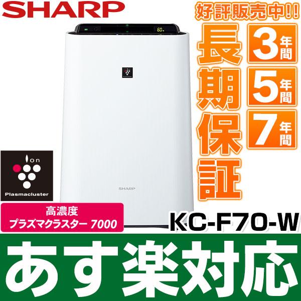 【あす楽対応】SHARP シャープ 「高濃度プラズマクラスター7000搭載」技術搭載 加湿空気清浄機 (空清31畳まで/加湿17畳まで) KC-F70/KCF70W(ホワイト)