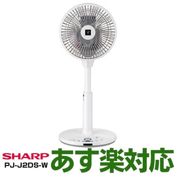 【2019年最新モデル/あす楽対応】 シャープ(SHARP) プラズマクラスター7000搭載3DファンPJ-J2DS-W (ホワイト系)