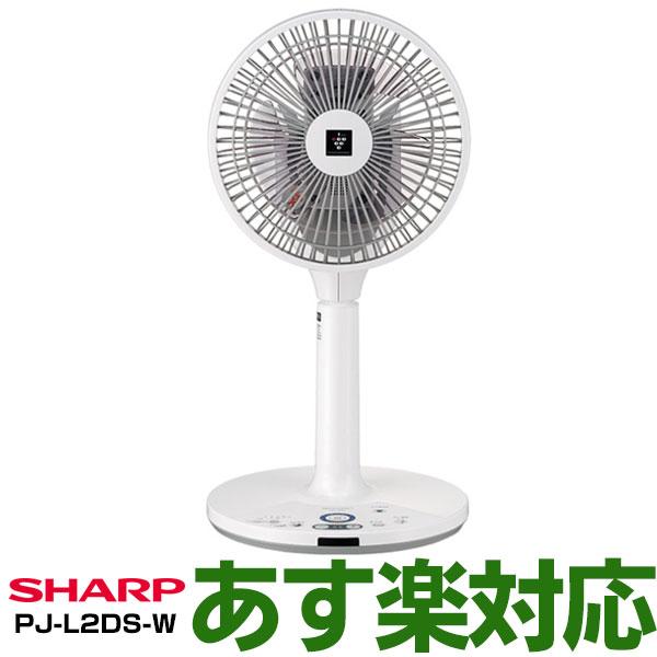 【2020年最新モデル/あす楽対応】 シャープ(SHARP) プラズマクラスター7000搭載3DファンPJ-L2DS-W (ホワイト系)PJL2DS