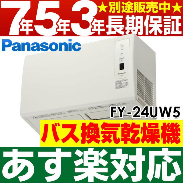 【あす楽対応/在庫有/即納】パナソニック バス換気乾燥機 浴室暖房乾燥機2.4kW PTCセラミックヒーター FY-24UW5/FY24UW5
