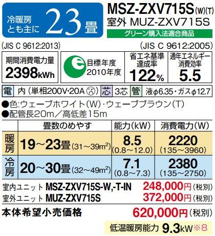 【エアコン工事対応します】三菱電機おもに23畳用  2015年最新モデル  MSZ-ZXV715S-W/MSZZXV715S(住宅設備用機器品番)MSZ-ZW715S-W同等品 ※沖縄・離島 送料1,500円加算