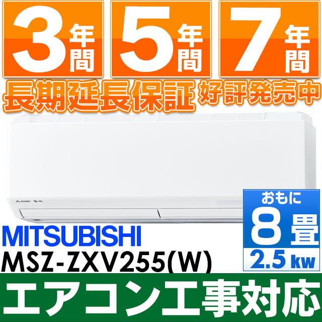 【エアコン工事対応します】三菱電機おもに8畳用 2015年最新モデル MSZ-ZXV255-W/MSZZXV255(住宅設備用機器品番)MSZ-ZW255-W同等品 ※沖縄・離島 送料1,500円加算