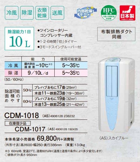 冷風・衣類乾燥除湿機 (木造15畳/コンクリート造30畳まで) コンプレッサー方式 (CORONA) 2018年最新モデルコロナ (W) コンプレッサー式除湿気で電気代も安い! クールホワイト どこでもクーラー CDM-1418