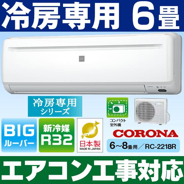 【エアコン工事対応します】コロナ おもに6畳用エアコン 冷房専用エアコン 2018年最新モデル RC-2218R(室外機にサビに強い高耐食「ZAM」)※沖縄・離島 送料5,000円加算
