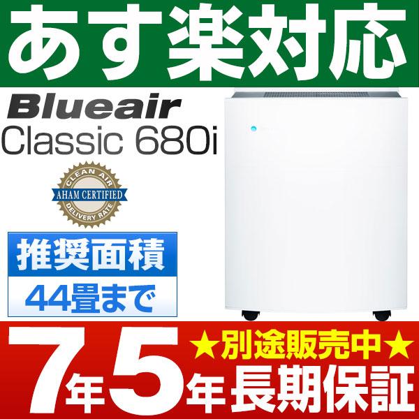 【あす楽対応/国内正規品】【PM2.5対応フィルター搭載】ブルーエアー・Blueair空気清浄機~72m2(おもに44畳)Blueair Classic 680i200154