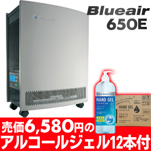 【あす楽対応/在庫有/新品/6,580円のアルコールジェル1箱12本プレゼント】 【PM2.5対応フィルター搭載】ブルーエアー・Blueair空気清浄機~65m²(おもに39畳)650E650EK110PAW