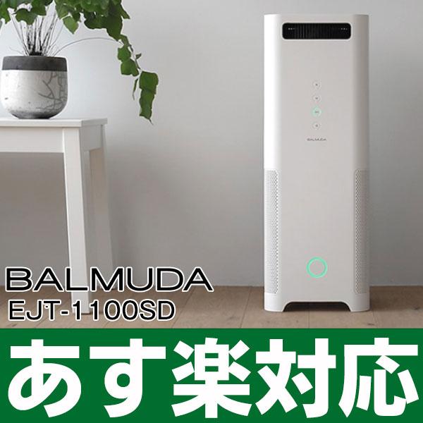 【あす楽】BALMUDA/バルミューダ【最新モデル】空気清浄機 Air Engine 空気清浄36畳までEJT-1100SD-WKホワイト×ブラック