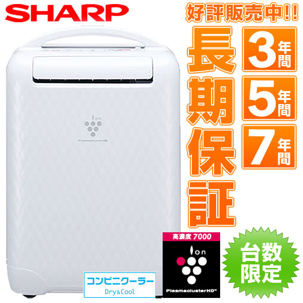sharp dehumidifier. sharp dehumidifier air (compressor type) high concentration plasmacluster sterilization ion dehumidification machine convenience store