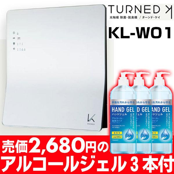 【/新品/2,680円のアルコールジェル3本プレゼント/ポイント5倍】カルテックTURNED K ターンド・ケイ 「光触媒除菌・脱臭機」壁掛けタイプ適応空間体積(目安)8畳KL-W01