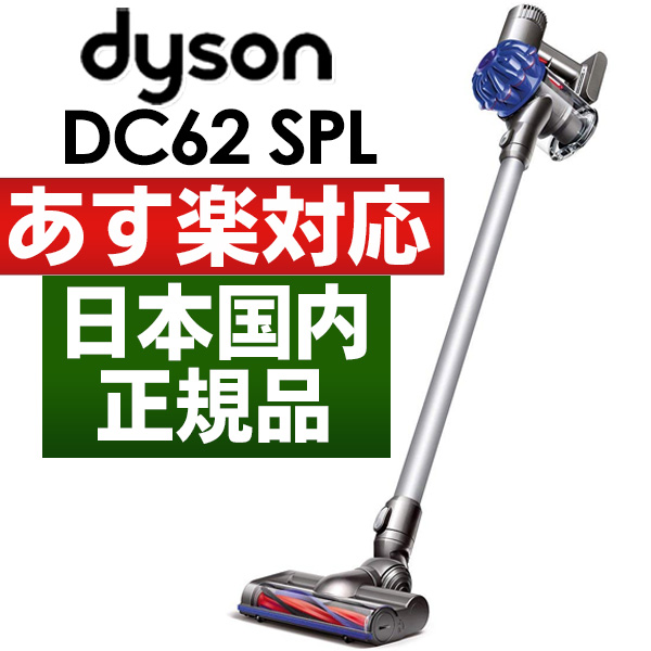 【国内正規品/あす楽対応】 コードレス スタンド&ハンディクリーナー  V6 Slim Origin ダイソンDC62 SPL