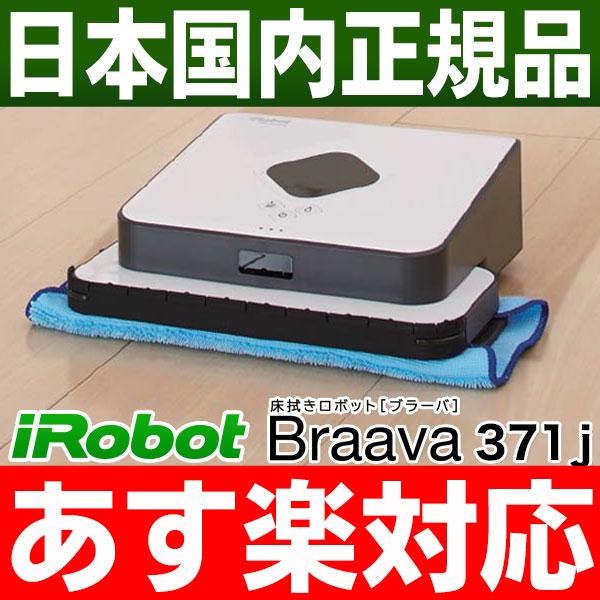 【5年長期保証サービス】アイロボット iRobot 床拭きロボットブラーバ Braava371j【新品/日本正規品】【ブラーバ380jとデザイン・性能・機能同じです※同梱物が異なります】
