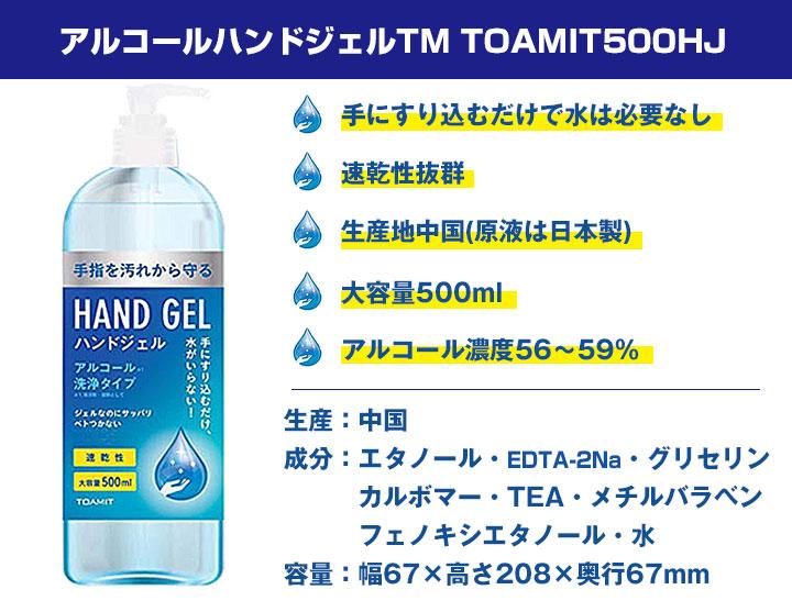 濃度 ジェル 東亜 産業 アルコール ハンド