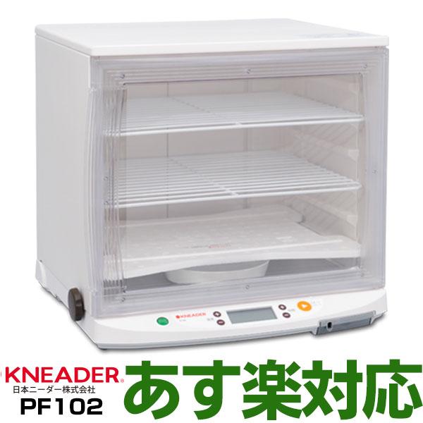 【あす楽対応/在庫有/即納】日本ニーダー洗えてたためる発酵器 [24H 電子発酵器/24時間タイマー仕様]PF102
