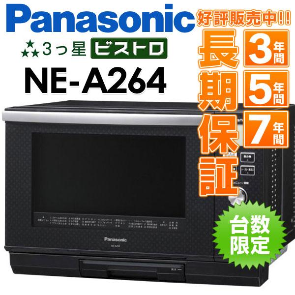 Panasonic松下3个星小餐馆蒸气微波炉(26L)NE-A264-CK一般黑色