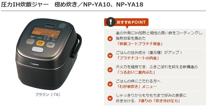 """""""达到的极限,煮""""象印""""金属器具大衣白金厚锅""""压力IH煮饭保温瓶NP-YA10/NPYA10 0.09~1.0L(0.5合~5.5合)TA布朗"""