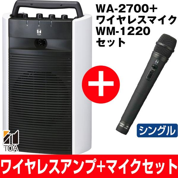 【あす楽対応/在庫有/即納・マイクセット特価】TOA/ティーオーエー800MHz帯ポータブル型ワイヤレスアンプシングルタイプWA-2700/WA2700とワイヤレスマイクハンド型WM-1220セット