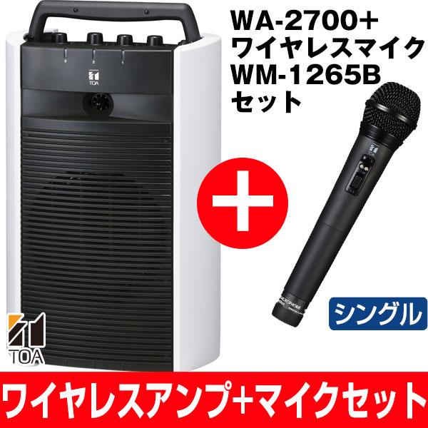【期間限定マイクセット特価】最長7年延長保証 別途販売中!!TOA/ティーオーエー800MHz帯ポータブル型ワイヤレスアンプシングルタイプWA-2700/WA2700とワイヤレスマイクハンド型WM-1265Bセット