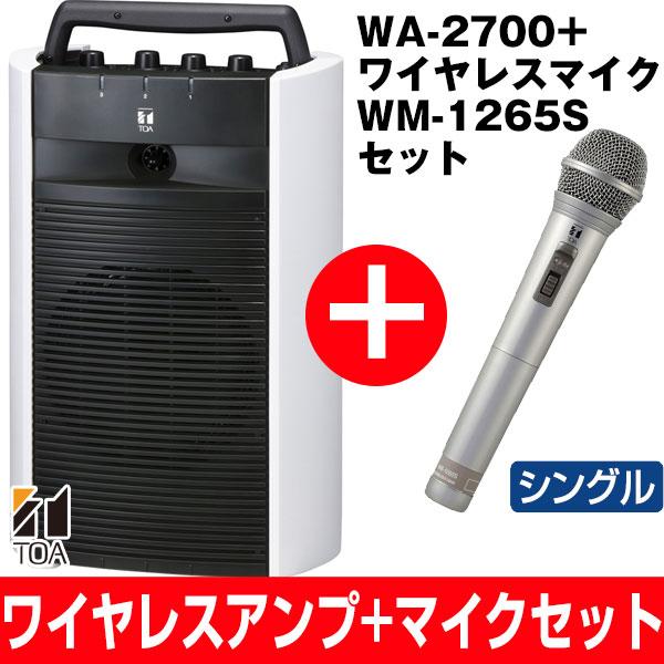 【期間限定マイクセット特価】最長7年延長保証 別途販売中!!TOA/ティーオーエー800MHz帯ポータブル型ワイヤレスアンプシングルタイプWA-2700/WA2700とワイヤレスマイクハンド型WM-1265Sセット
