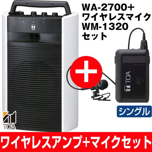 【あす楽対応/在庫有/即納・マイクセット特価】TOA/ティーオーエー800MHz帯ポータブル型ワイヤレスアンプシングルタイプWA-2700/WA2700とワイヤレスマイクタイピン型WM-1320セット