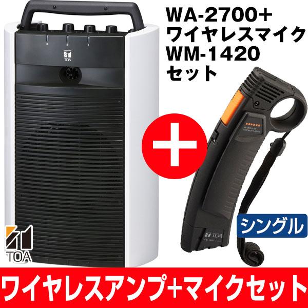 【期間限定マイクセット特価】最長7年延長保証 別途販売中!!TOA/ティーオーエー800MHz帯ポータブル型ワイヤレスアンプシングルタイプWA-2700/WA2700とワイヤレスマイクプレストーク型WM-1420セット