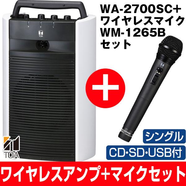 【期間限定マイクセット特価】最長7年延長保証 別途販売中!!TOA/ティーオーエー800MHz帯ポータブル型ワイヤレスアンプシングルタイプSD/USB/CD付WA-2700SC/WA2700SCとワイヤレスマイクハンド型WM-1265Bセット