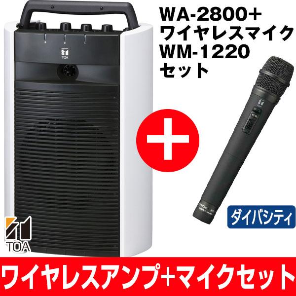 【あす楽対応/在庫有/即納・マイクセット特価】TOA/ティーオーエー800MHz帯ポータブル型ワイヤレスアンプダイバシティタイプWA-2800/WA2800とワイヤレスマイクハンド型WM-1220セット