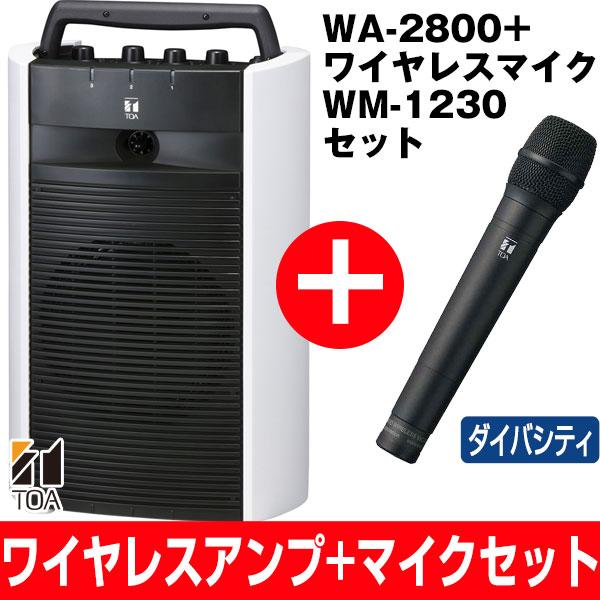 在庫有 即納 マイクセット特価 最長7年延長保証 別途販売中 TOA ティーオーエー800MHz帯ポータブル型ワイヤレスアンプダイバシティタイプWA-2800 WA2800と防滴ワイヤレスマイクハンド型WM-1230セット