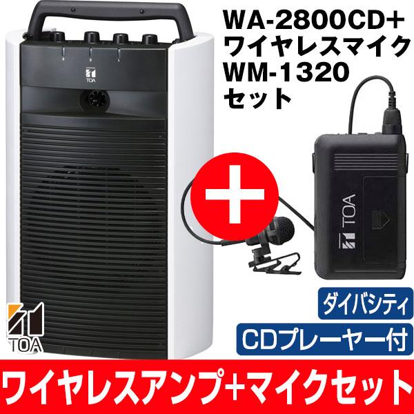 【あす楽対応/在庫有/即納・マイクセット特価】TOA/ティーオーエー800MHz帯ポータブル型ワイヤレスアンプダイバシティタイプCD付WA-2800CD/WA2800CDとワイヤレスマイクタイピン型WM-1320セット